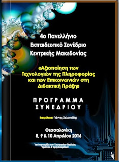 http://4syn-thess2016.ekped.gr/ergasies/programma/