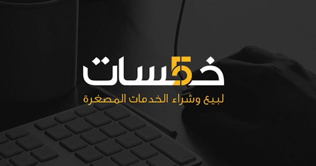 مواقع الربح من الانترنت باللغة العربية للمبتدئين بطريقة سهلة ومضمونة !