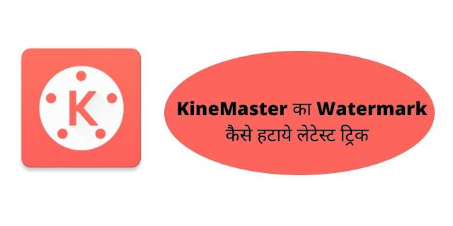 KineMaster का Watermark कैसे हटाये लेटेस्ट ट्रिक