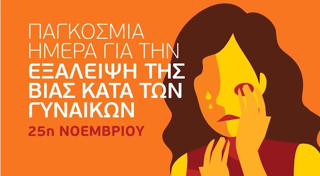 Δράση από την Ελληνική Αστυνομία για την Παγκόσμια Ημέρα Εξάλειψης της Βίας κατά των Γυναικών