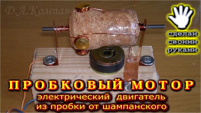 Электрический двигатель из винной пробки