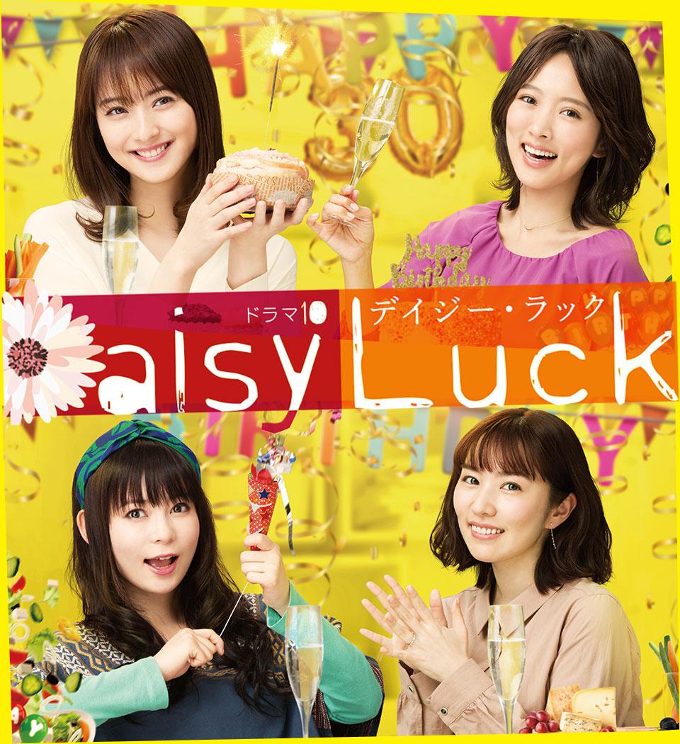 Xem Phim Daisy Luck 2018