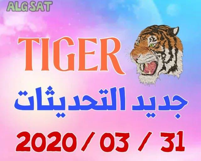 تايغر-TIGER - أجهزة تايغر - تحديثات تايغر