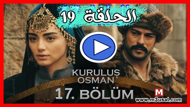 مشاهدة الحلقة 19 من مسلسل قيامة عثمان مترجمة - فيديو حلقة 19 المؤسس عثمان قصة عشق
