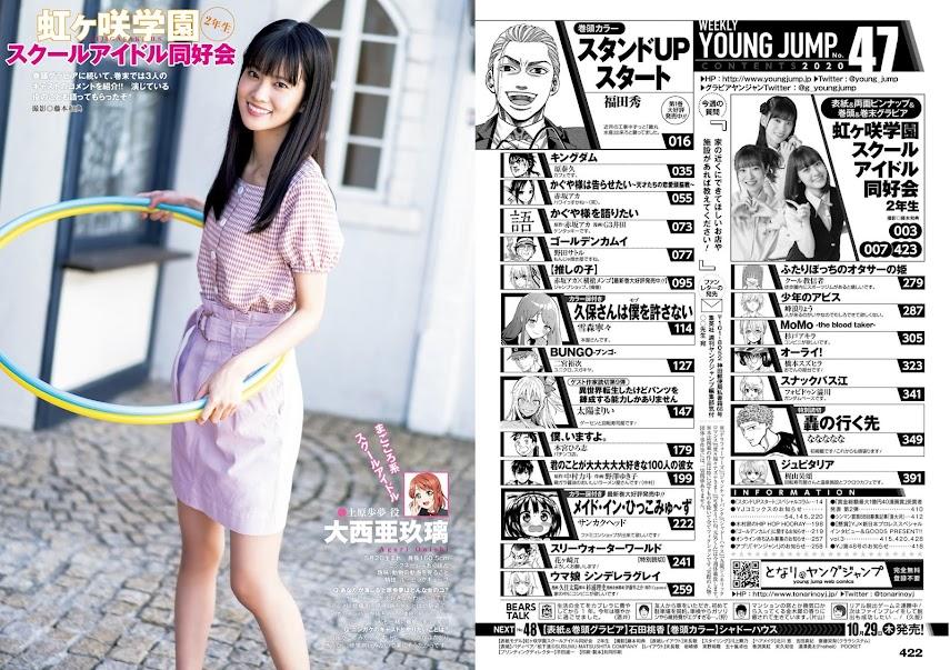 [Young Jump] 2020 No.47 大西亜玖璃 他