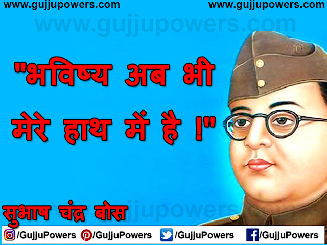famous slogan of subhash chandra bose