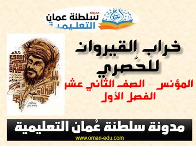 تحليل نص خراب القيروان*  للشاعر: علي الحصري