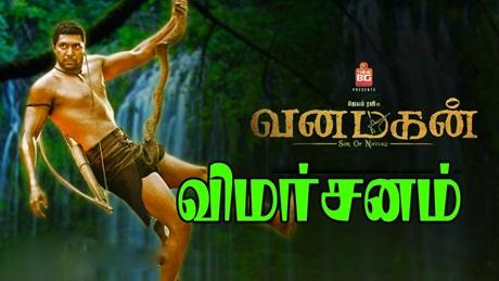 Vanamagan Movie Review | Jayam Ravi, Sayyeshaa | A.L.Vijay | Vannathirai | Kalaignar TV