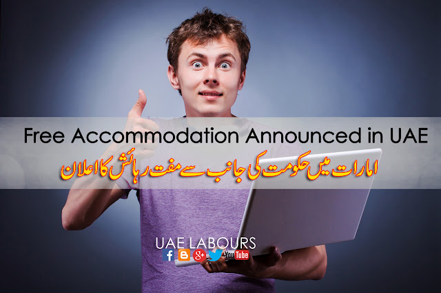 uae labours blog, uae labour law, uae free accommodation for poor, uae labour law for low wages worker, uae labour law for laborers