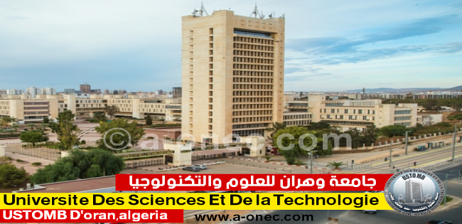 جامعة وهران للعلوم و التكنولوجيا - USTO