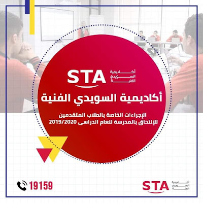 الإجراءات الخاصة بالطلاب المتقدمين للإلتحاق بأكاديمية السويدى الفنية 2019/2020 والاوراق المطلوبة