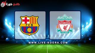 مشاهدة مباراة برشلونة وليفربول اليوم بث مباشر بدون تقطيع 7-5-2019 في دوري أبطال اوربا