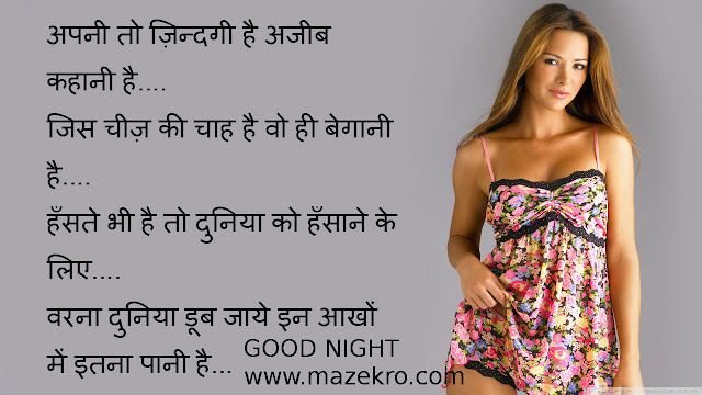Romantic Love Sms in Hindi For Girlfriend , Love SMS for Girlfriend in English