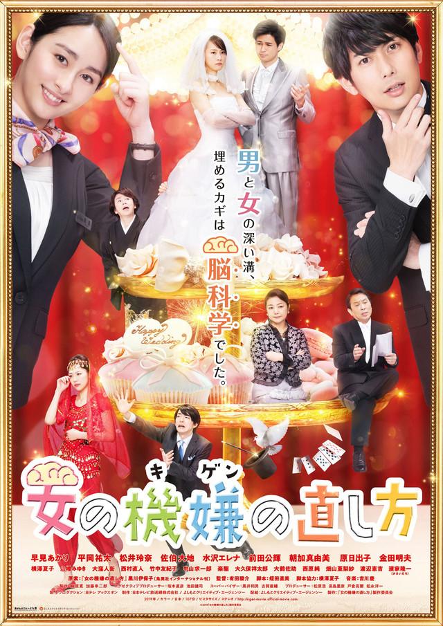 Sinopsis Way To Make Women Feel Better (2019) - Film Jepang