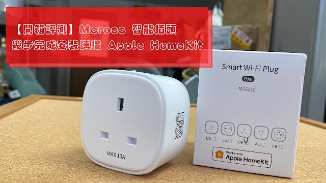 【開箱評測】Meross 智能插頭 幾步完成安裝連接 Apple HomeKit