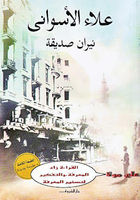 تحميل رواية نيران صديقة علاء الاسواني pdf