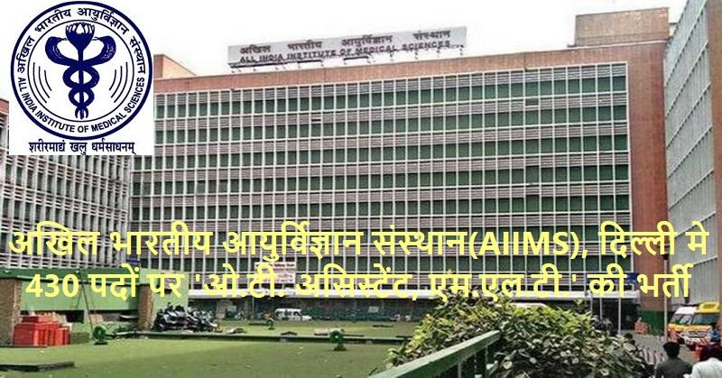AIIMS Delhi jobs 2020