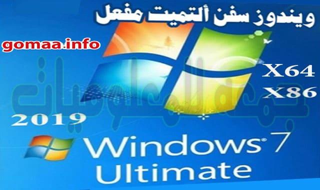 تحميل ويندوز سفن ألتميت مفعل  Windows 7 Ultimate X32 X64  سبتمبر 2019