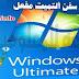 تحميل ويندوز سفن ألتميت مفعل | Windows 7 Ultimate X32 X64 | سبتمبر 2019
