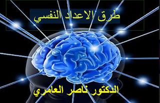طرق الإعداد النفسي PDF