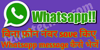 How to send whatsapp message without adding contact in android contact number save kiye bina whatsapp par message kaise bheje