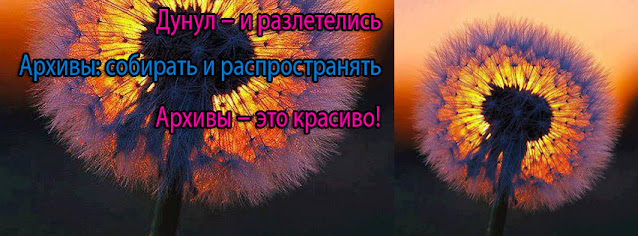 Одна из обложек BahaiArc на тему архивов в Фейсбуке