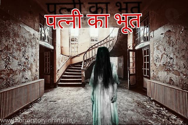 पत्नी का भूत - Real Ghost Story in Hindi
