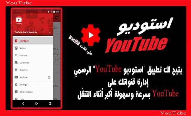 تنزيل استوديو يوتيوب للايفون، تنزيل استوديو يوتيوب للكمبيوتر