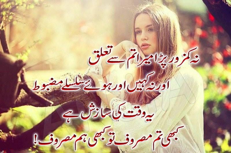 Poetry Romantic  Lovely , Urdu Shayari Ghazals Baby -6365