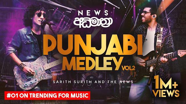 Sinhala Punjabi Medley Song Lyrics - සිංහල Punjabi Medley ගීතයේ පද පෙළ