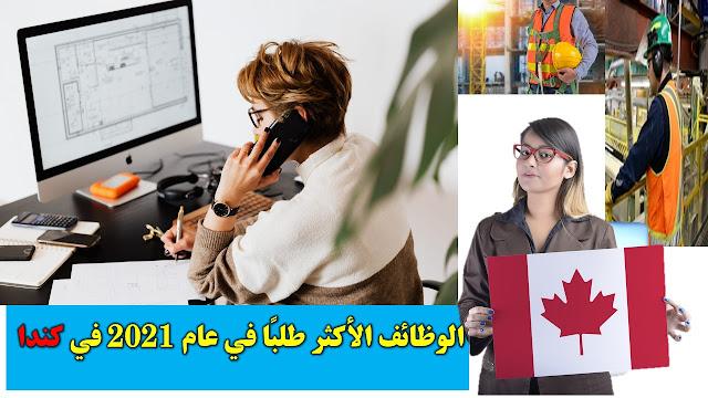 الوظائف الأكثر طلبًا في عام 2021 في كندا