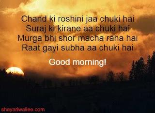 good morning shayari in english