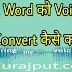 Text Word को Voice Audio में Convert कैसे करे