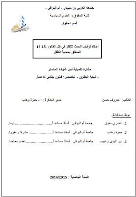 مذكرة ماستر: أحكام توقيف الحدث للنظر في ظل القانون 15-12 المتعلق بحماية الطفل PDF