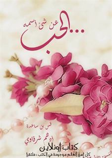 كتاب عن شئ اسمه الحب – أدهم شرقاوي