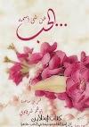 كتاب عن شئ أسمه الحب – أدهم شرقاوي
