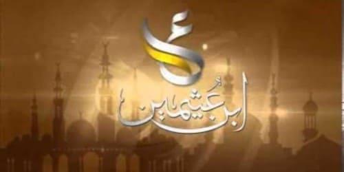 تردد قناة ابن عثيمين عربسات BN Othaimeen TV