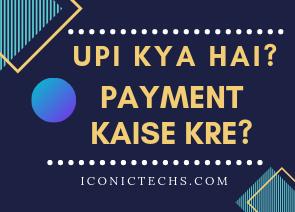 UPI क्या है और UPI से Payment कैसे करे?