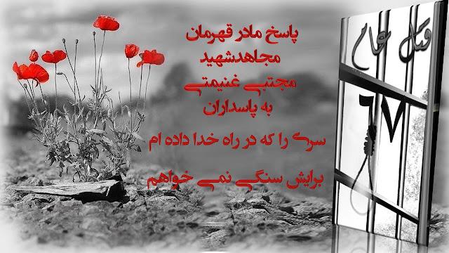 مجاهد شهید مجتبی غنیمتی