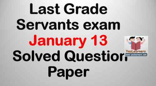 Last Grade Servant LGS January 13 Exam Solved Question Paper