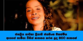 Singer Priyani Jayasinghe murder
