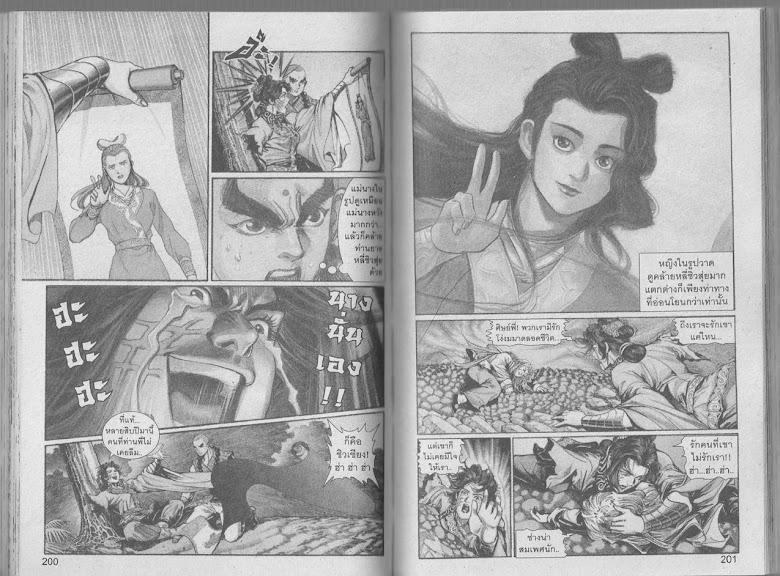 Demi Gods & Semi Devils - หน้า 99