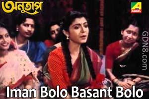 Iman Bolo Basant Bolo - Anutap - Bappi Lahiri & Anuradha Paudwal