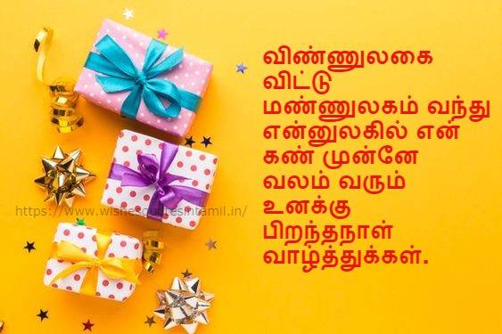 Birthday Wishes In Tamil Images