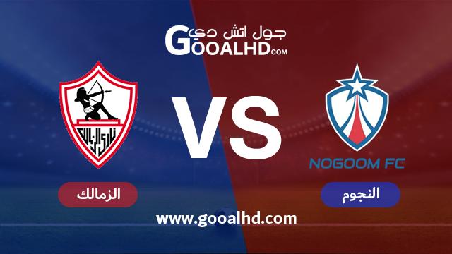 يلا شوت مباراة الزمالك والنجوم اليوم 09-02-2019 في الدوري المصري