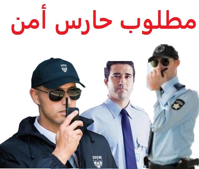 وظائف السعودية مطلوب حراس أمن