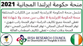 منح حكومة ايرلندا المجانية للدراسة في ايرلندا 2021/2022