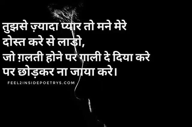 Attitude status hindi 2020, dadagiri status, Royal attitude status in hindi,  dosti status in hindi-feel2insidepoetrys.com