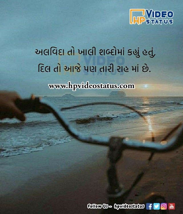 અલવિદા તો ખાલી શબ્દો | Love Status In Hindi | Hp Video Status