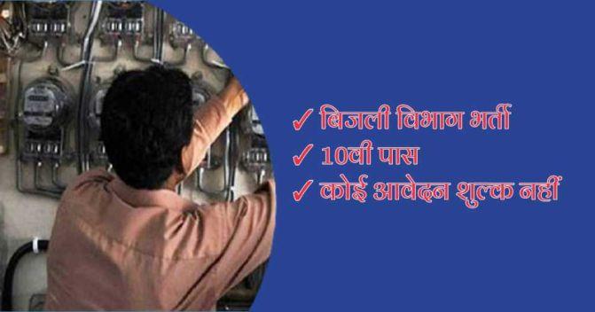 Bihar Bijli Vibhag Vacancy